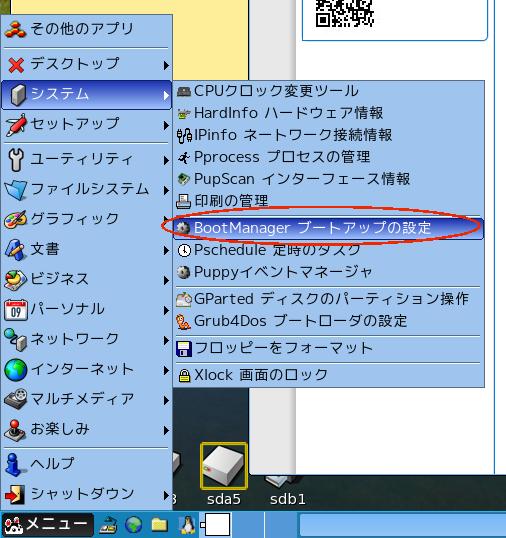 bootmgr01.png