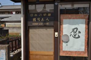Ishioka_07.jpg