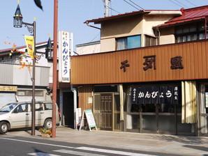 ishibashi_03.jpg