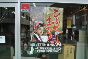 maesawa_45.jpg