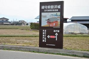 maesawa_59.jpg