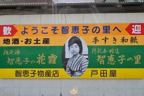 nihonmatsu_30.jpg