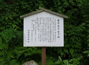 sirakawa_06.jpg