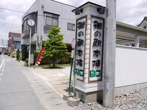 ujiie_052.jpg