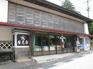 kyoraishi_36.jpg
