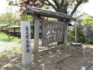 shiojiri_32.jpg