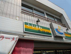 fujisawa__030.jpg