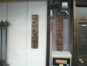 suzuka_011.jpg
