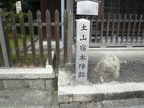 tsuchiyama_11.jpg